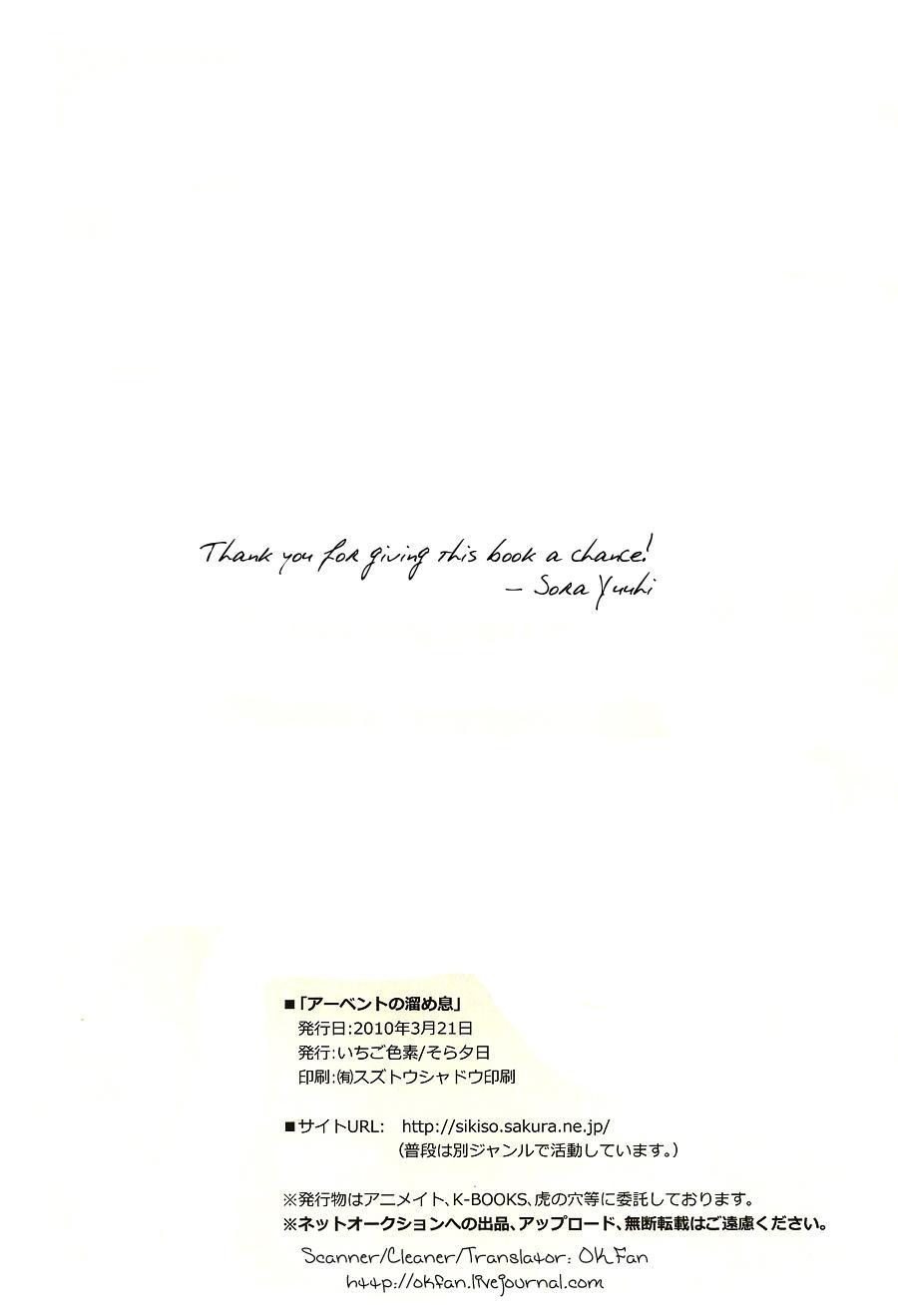 [ いちご色素 (不詳)] Abend no Tame  ! (Hetalia: Axis Powers)english [OK-SCANS ] 23