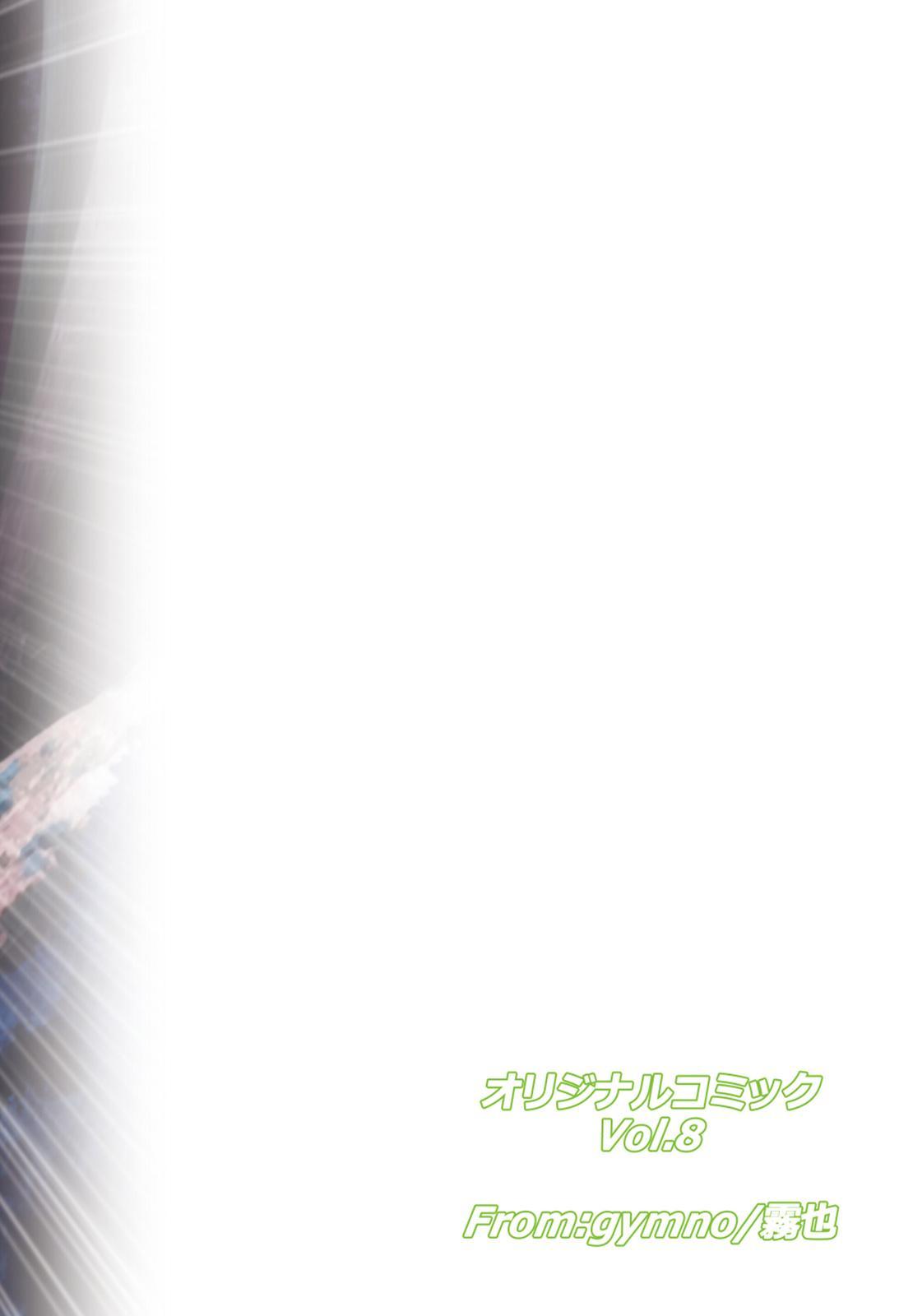 School Boys! Kitsunetsuki Hen 31