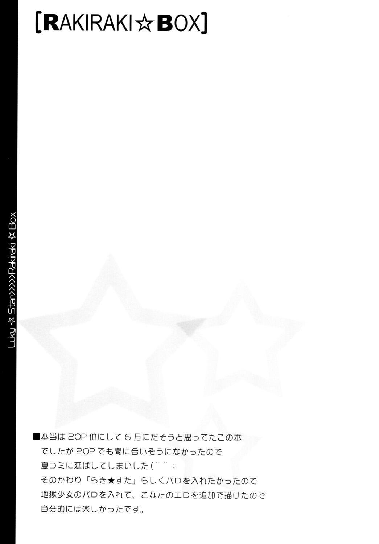 Lucky Lucky ☆ Box 23