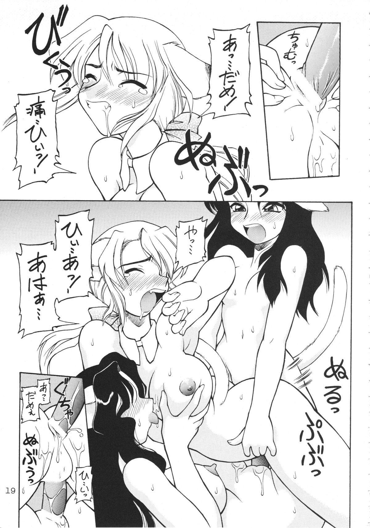 Uwasa no Neko Shuukai 17