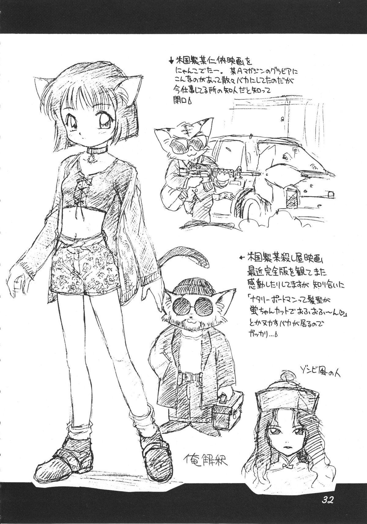 Uwasa no Neko Shuukai 30