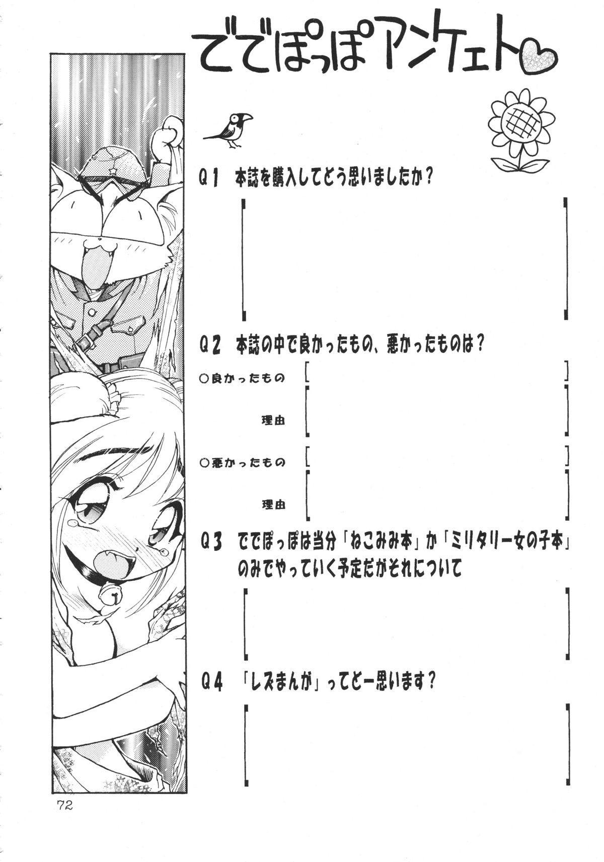 Uwasa no Neko Shuukai 70