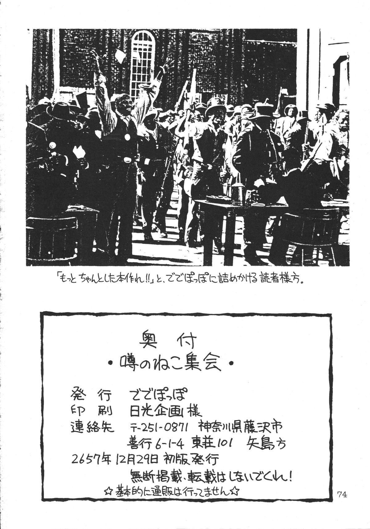 Uwasa no Neko Shuukai 72