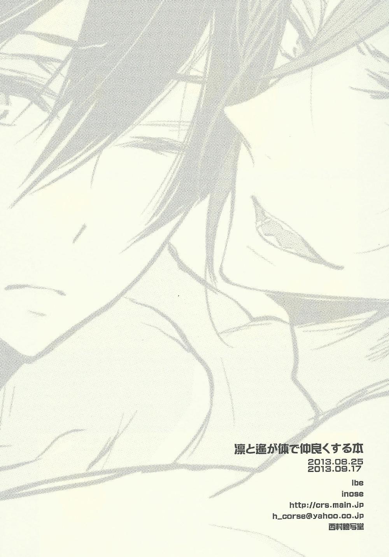 Rin to Haruka ga karada de nakayoku suru hon 9