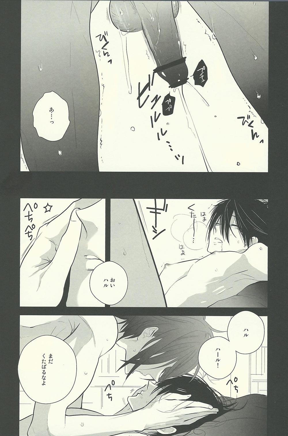Rin to Haruka ga karada de nakayoku suru hon 6