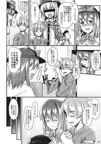 Yukata Iku-san to Ichaicha shitai!! 5