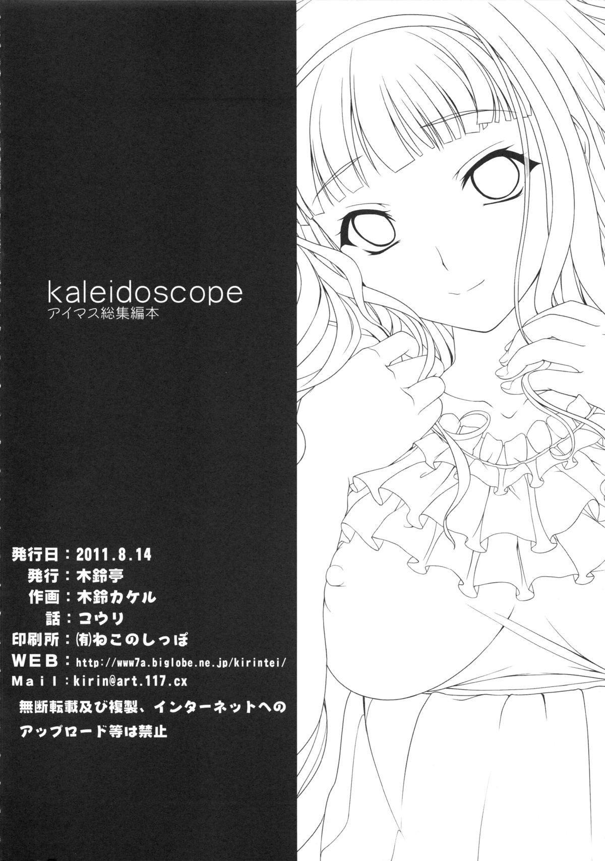 kaleidoscope ~kirintei imas complete Best~ 142