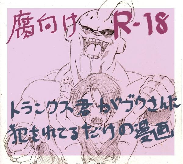 [Mosa] Trunks-kun ga Buu-san ni Okasareteru dake no Manga (Dragon Ball Z) 0