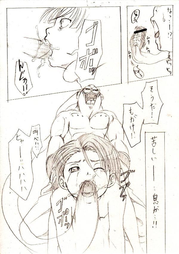 [Mosa] Trunks-kun ga Buu-san ni Okasareteru dake no Manga (Dragon Ball Z) 10