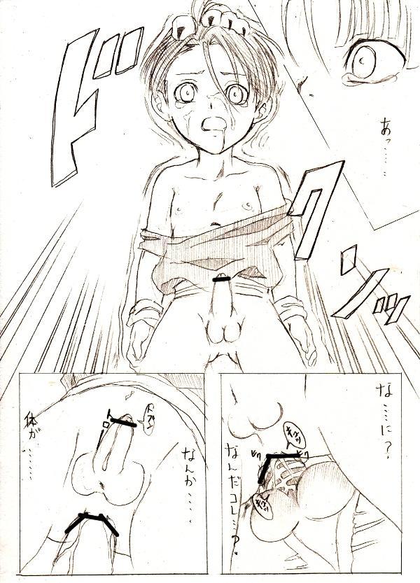[Mosa] Trunks-kun ga Buu-san ni Okasareteru dake no Manga (Dragon Ball Z) 13