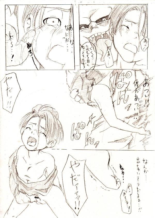 [Mosa] Trunks-kun ga Buu-san ni Okasareteru dake no Manga (Dragon Ball Z) 15