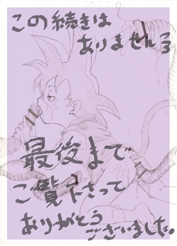 [Mosa] Trunks-kun ga Buu-san ni Okasareteru dake no Manga (Dragon Ball Z) 18