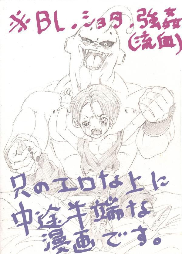 [Mosa] Trunks-kun ga Buu-san ni Okasareteru dake no Manga (Dragon Ball Z) 1