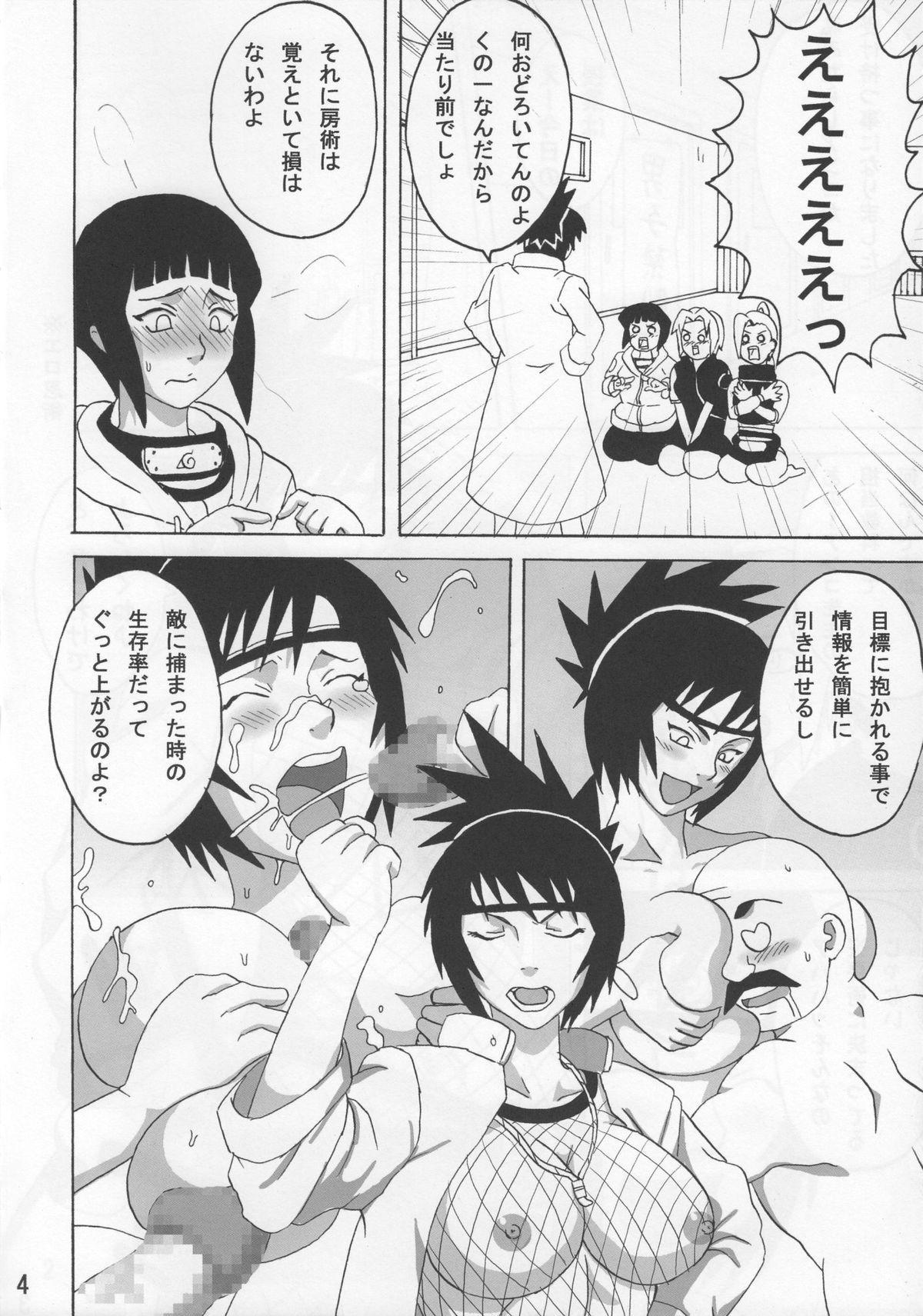 Sekaiichi Uketai Anko no Jugyou 4