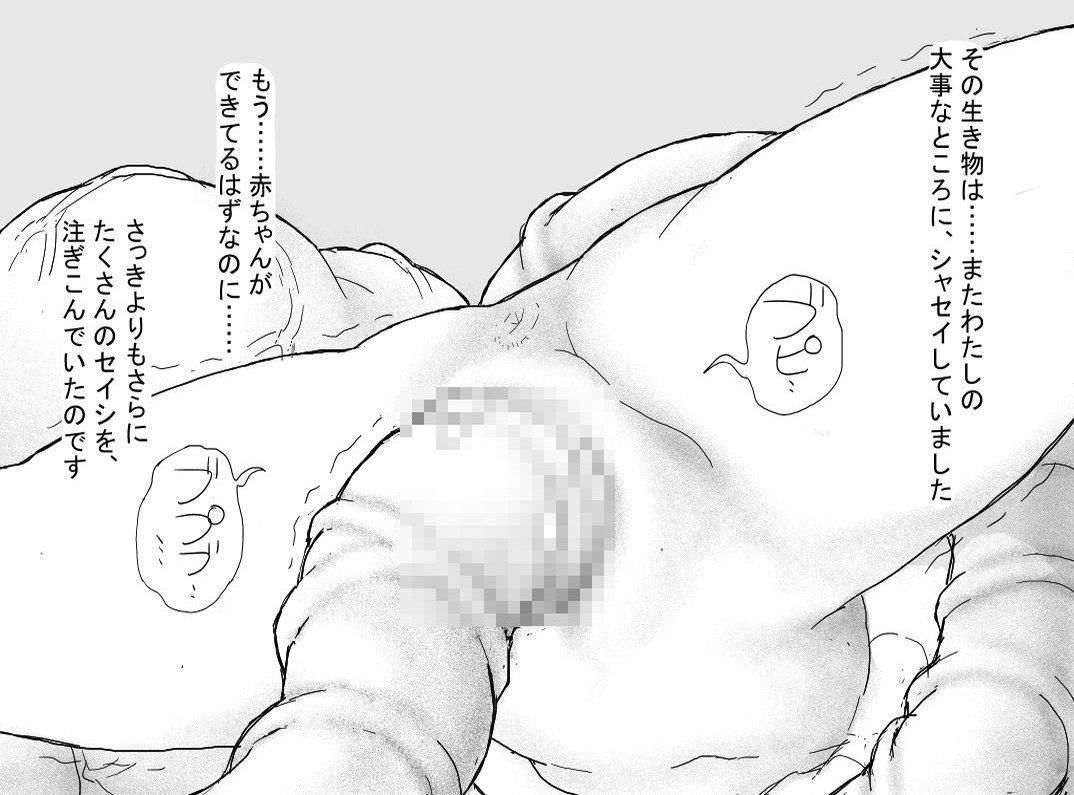 Shaseijuu 46