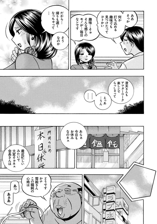 Hitoduma Yukie 111
