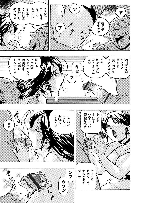Hitoduma Yukie 125