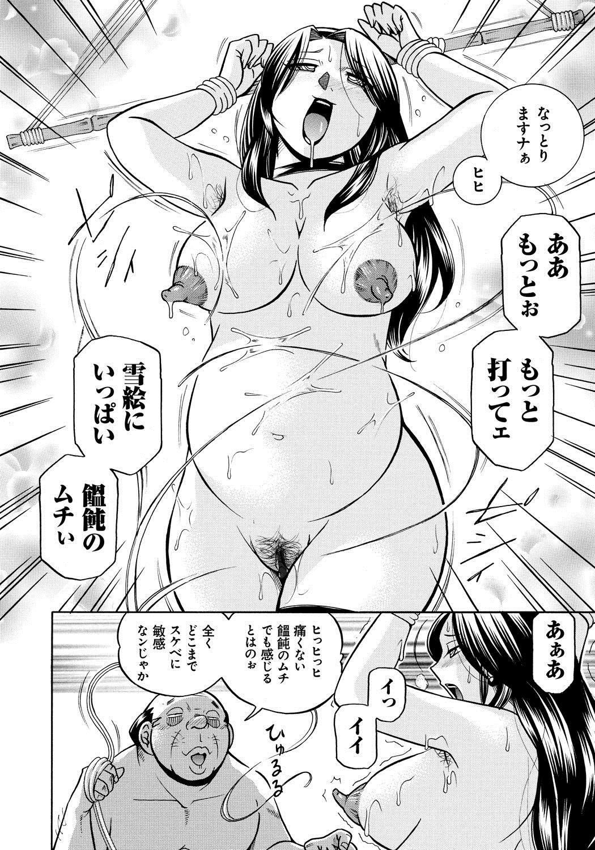 Hitoduma Yukie 148