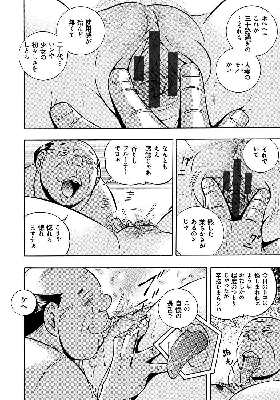 Hitoduma Yukie 14