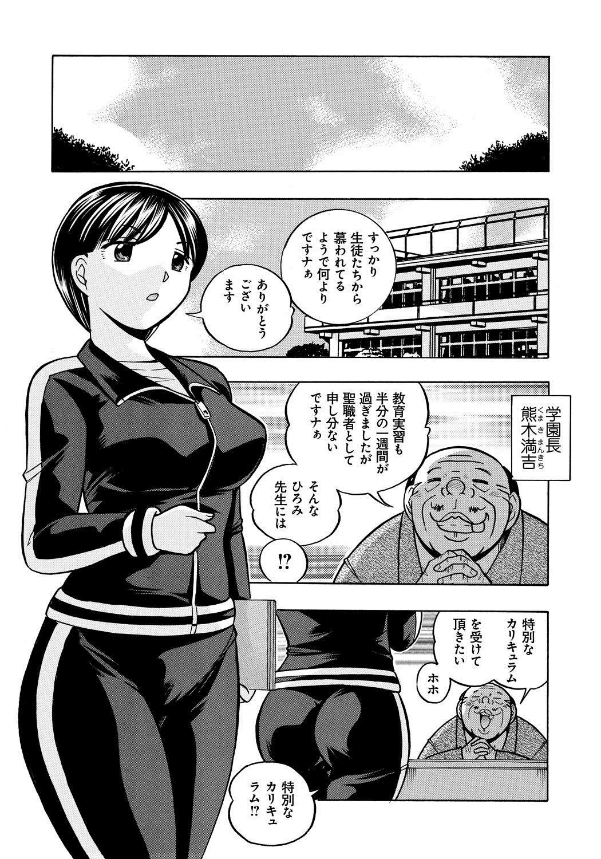 Hitoduma Yukie 165