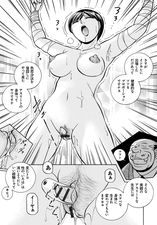 Hitoduma Yukie 167