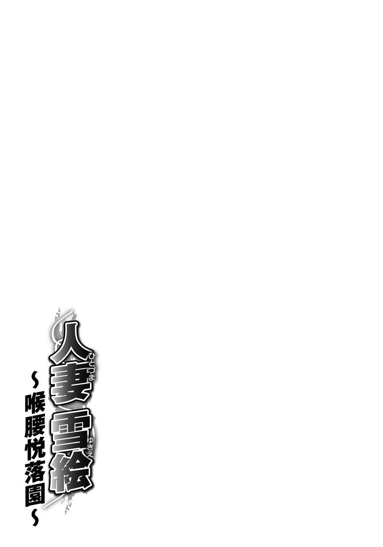 Hitoduma Yukie 183