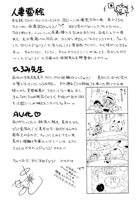Hitoduma Yukie 185