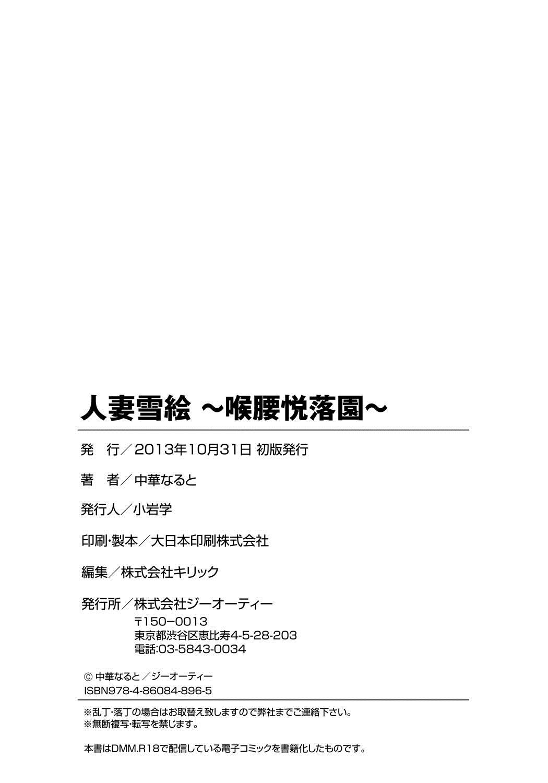 Hitoduma Yukie 186