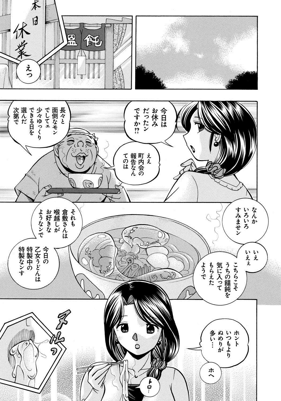 Hitoduma Yukie 27