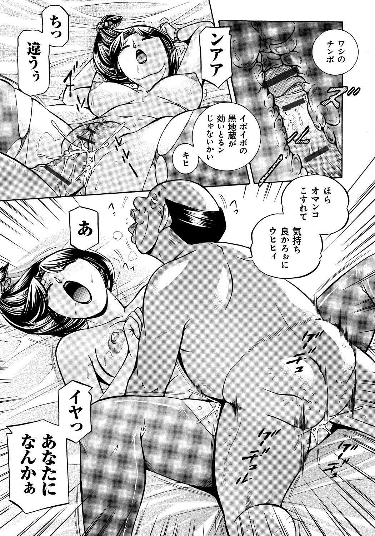 Hitoduma Yukie 41