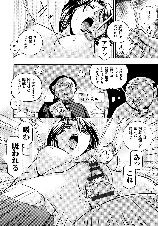 Hitoduma Yukie 46