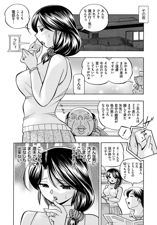 Hitoduma Yukie 54