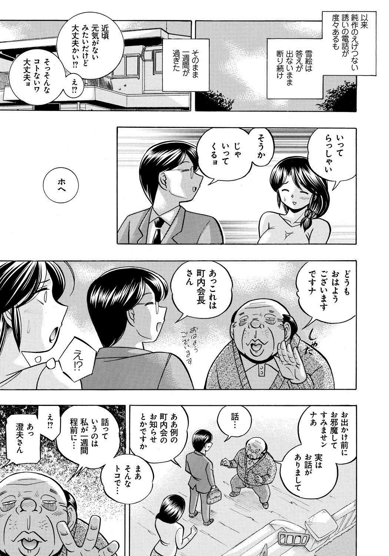 Hitoduma Yukie 55
