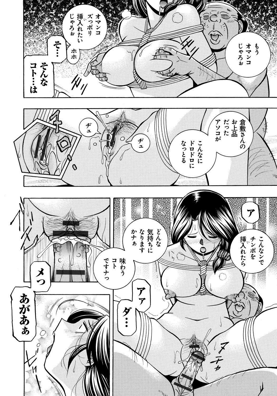 Hitoduma Yukie 68