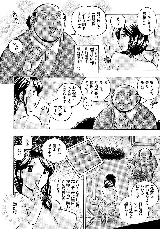 Hitoduma Yukie 6