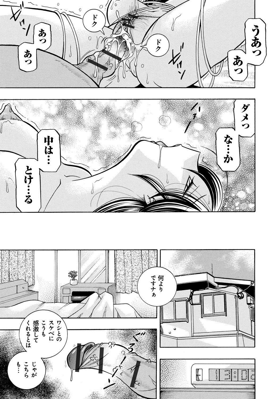 Hitoduma Yukie 77