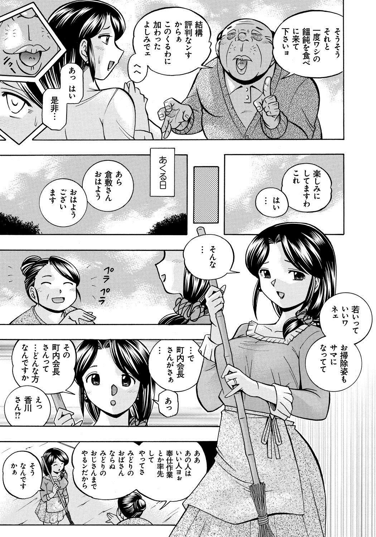 Hitoduma Yukie 7
