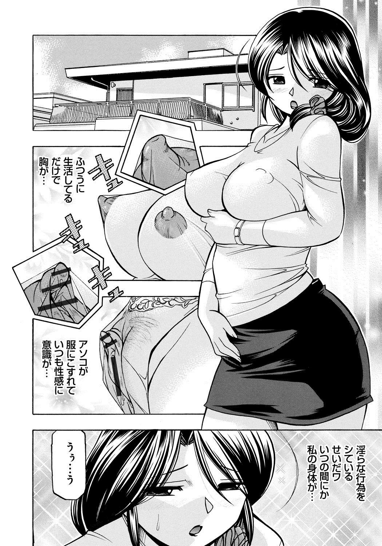 Hitoduma Yukie 84