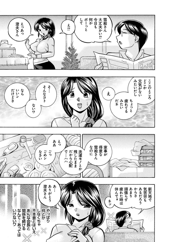 Hitoduma Yukie 85