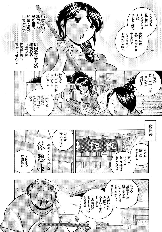 Hitoduma Yukie 8
