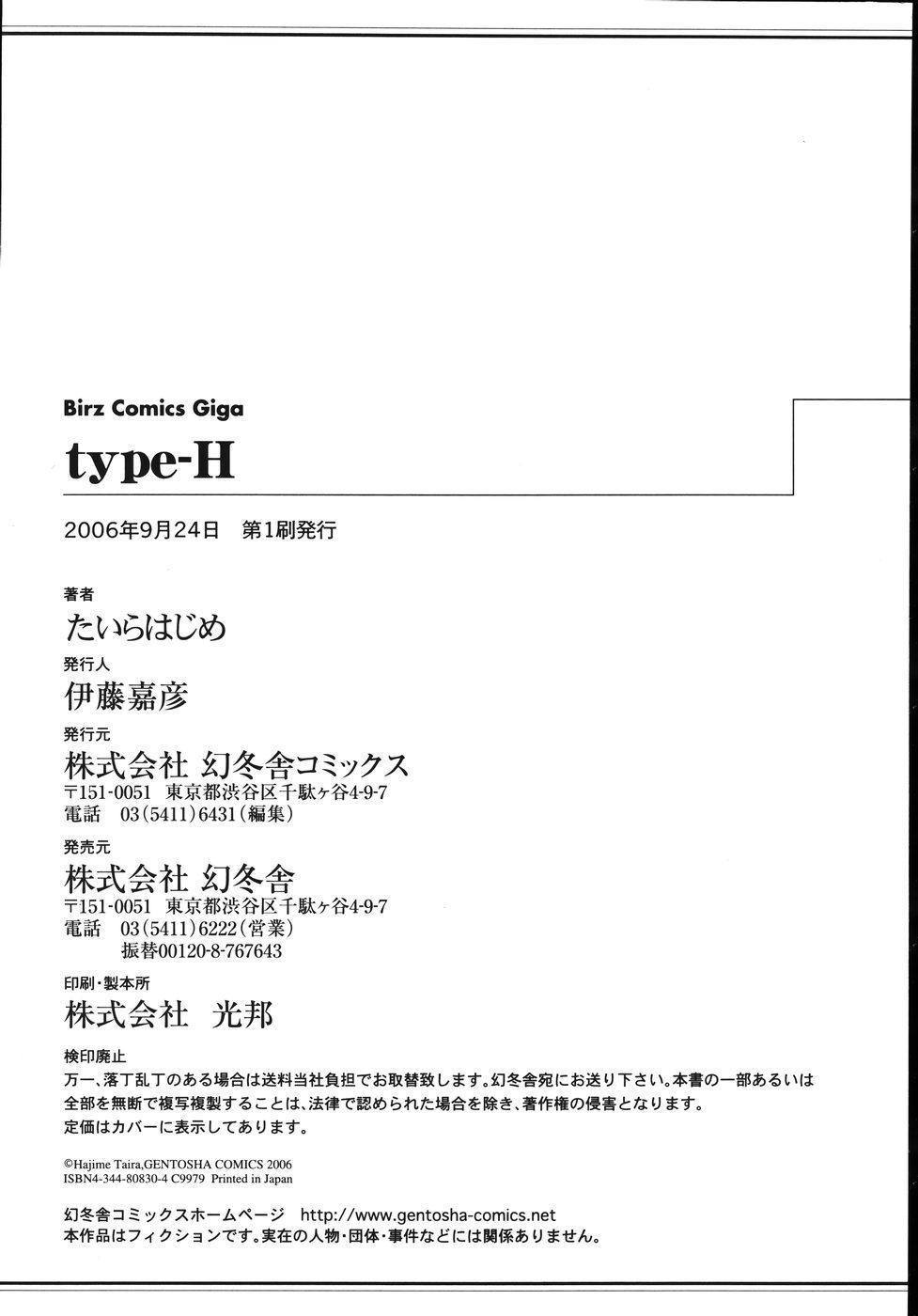 Type-H 199