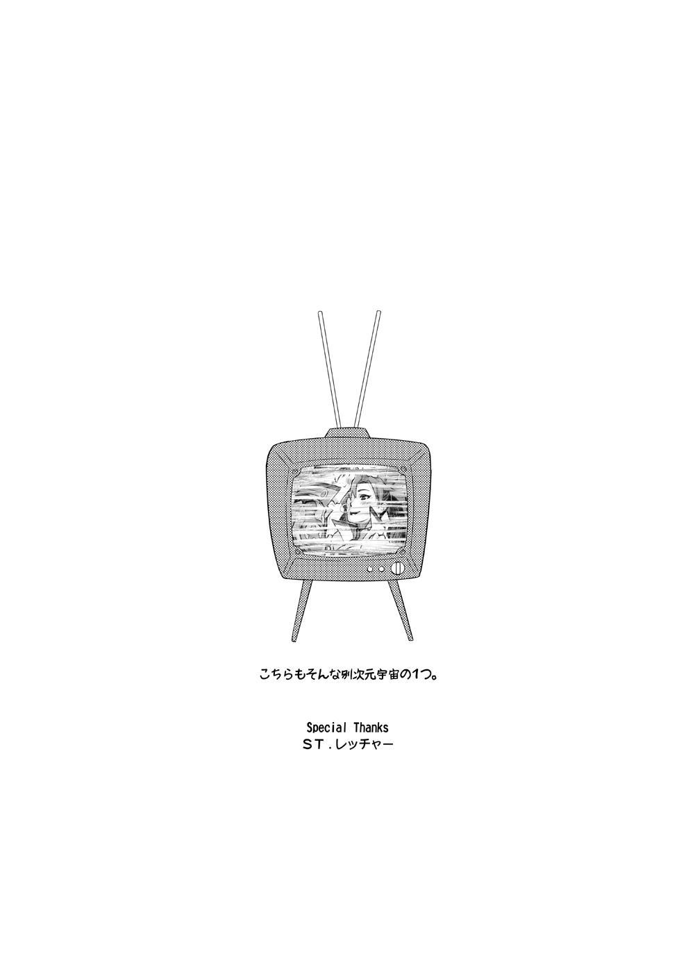Bishoujo Sniper Yoko-san no ☆☆ 28
