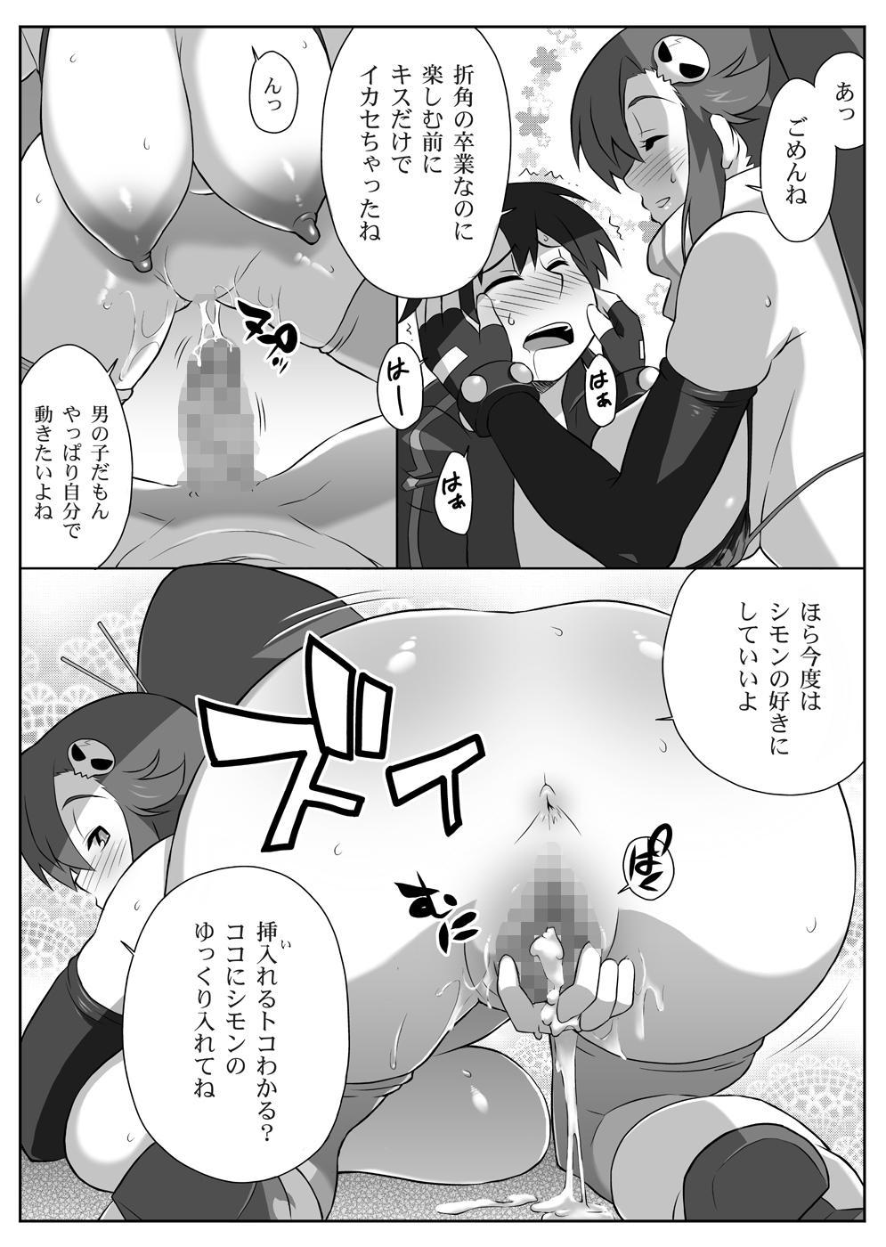 Bishoujo Sniper Yoko-san no ☆☆ 52