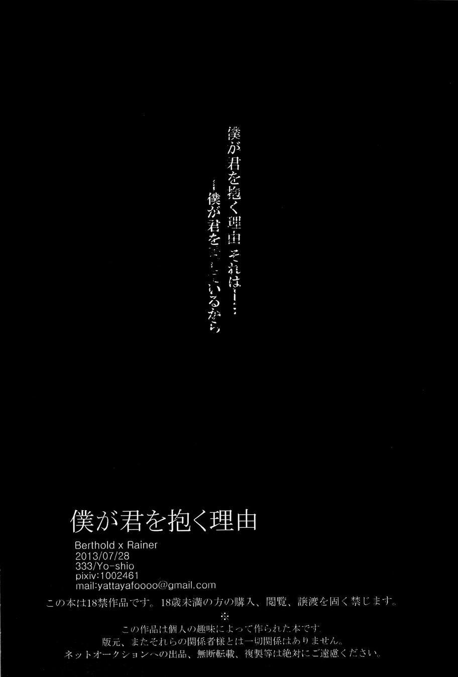 Boku ga kimi wo daku riyuu 17