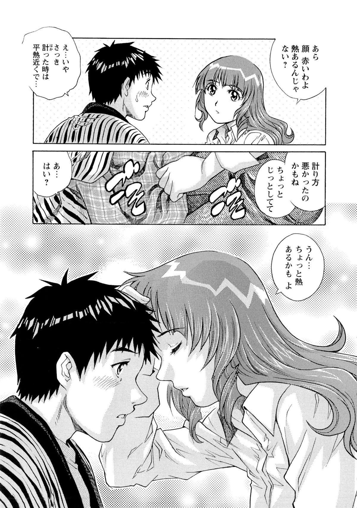 Nureteru Hitozuma - Wetly Wife 9
