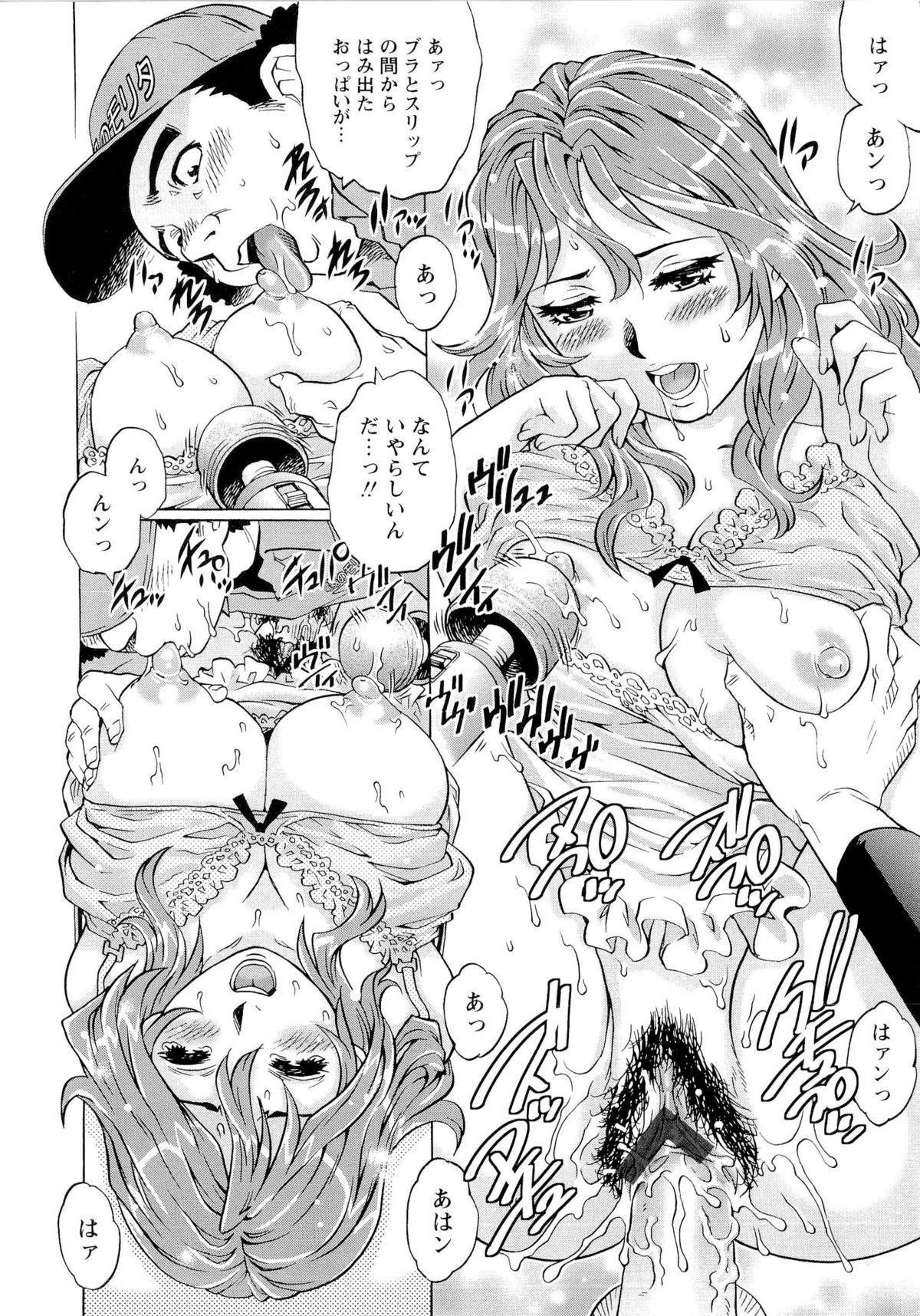 Nureteru Hitozuma - Wetly Wife 110