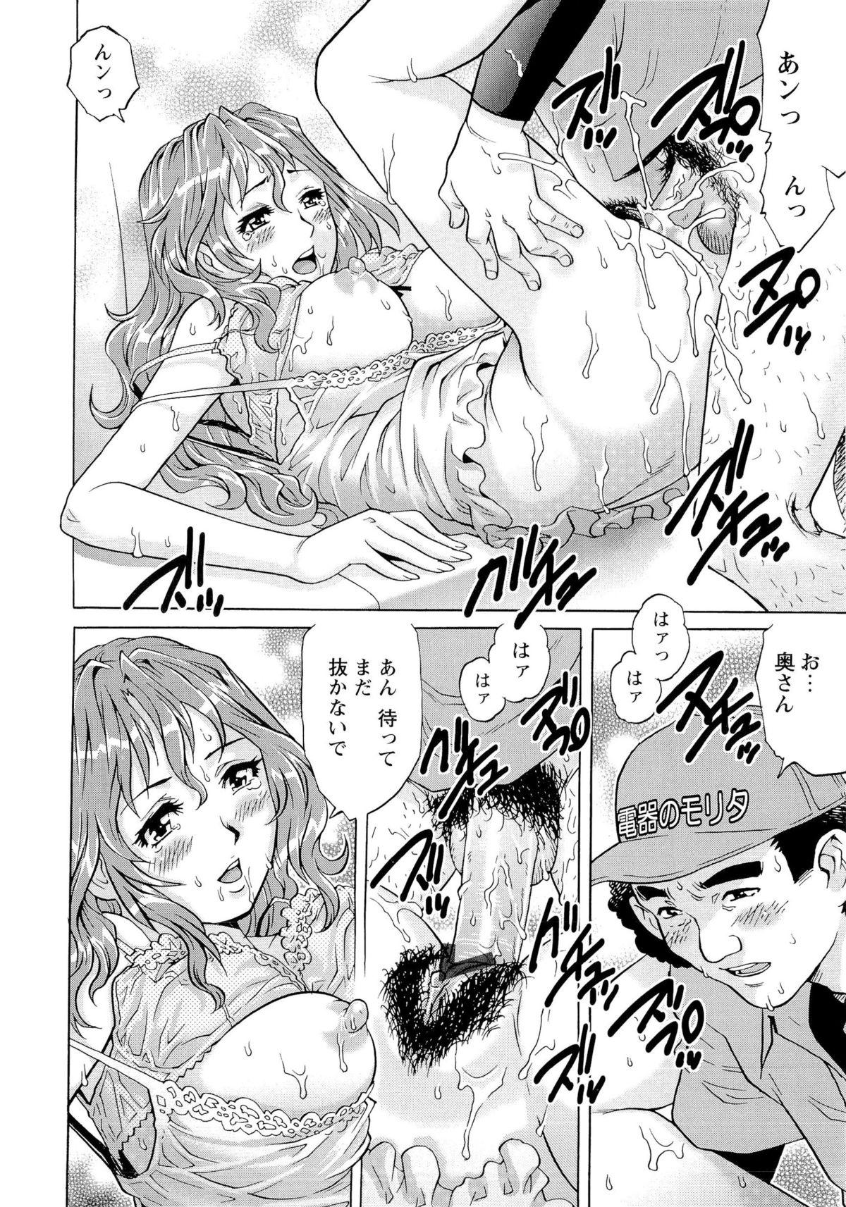 Nureteru Hitozuma - Wetly Wife 112