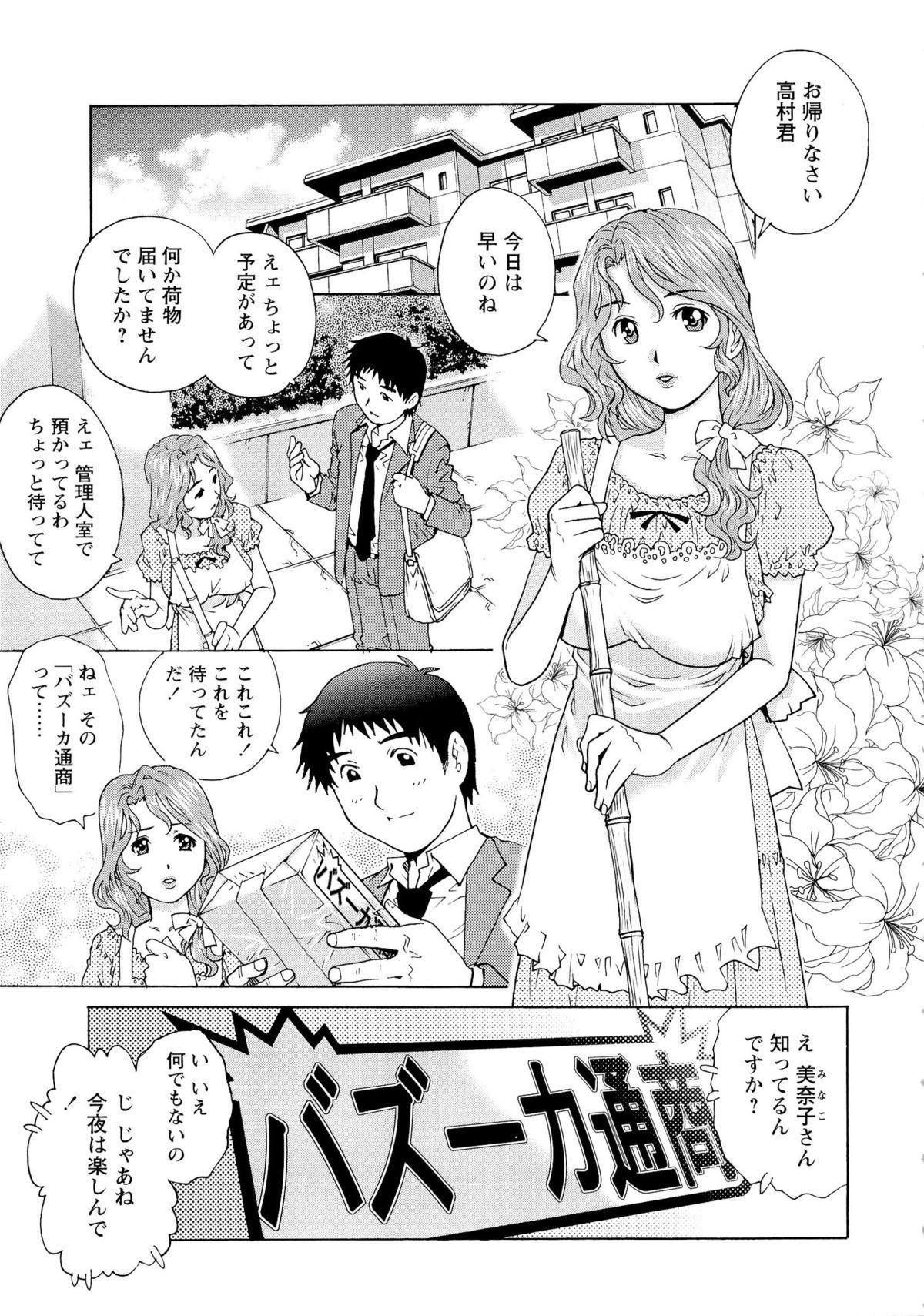 Nureteru Hitozuma - Wetly Wife 115