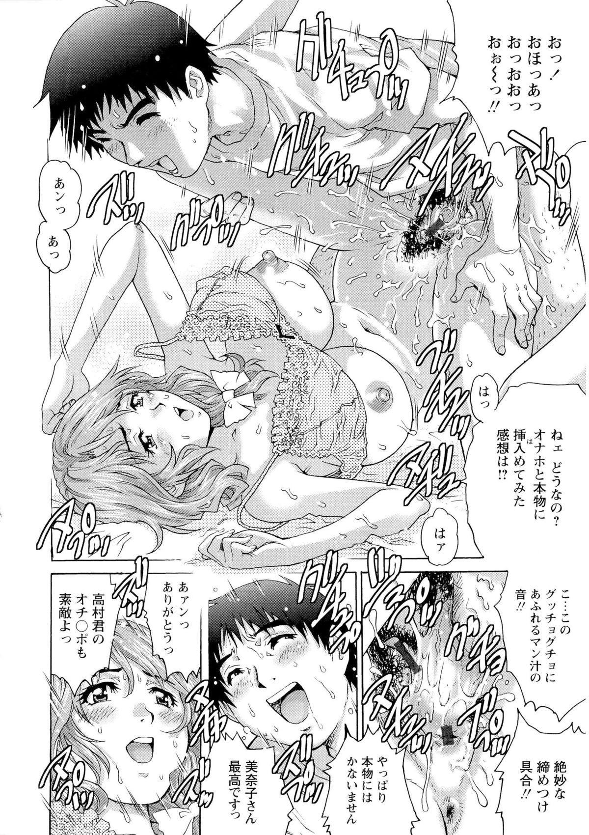 Nureteru Hitozuma - Wetly Wife 128