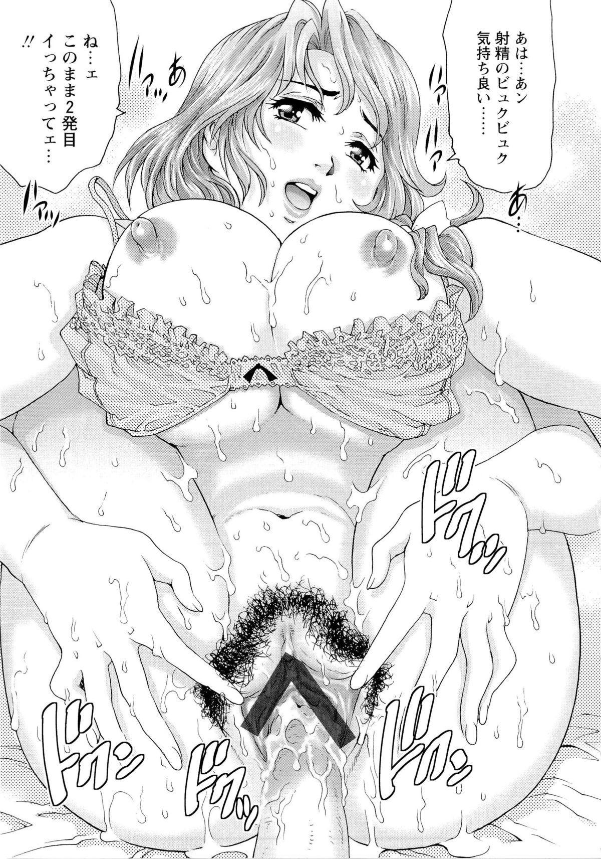 Nureteru Hitozuma - Wetly Wife 129